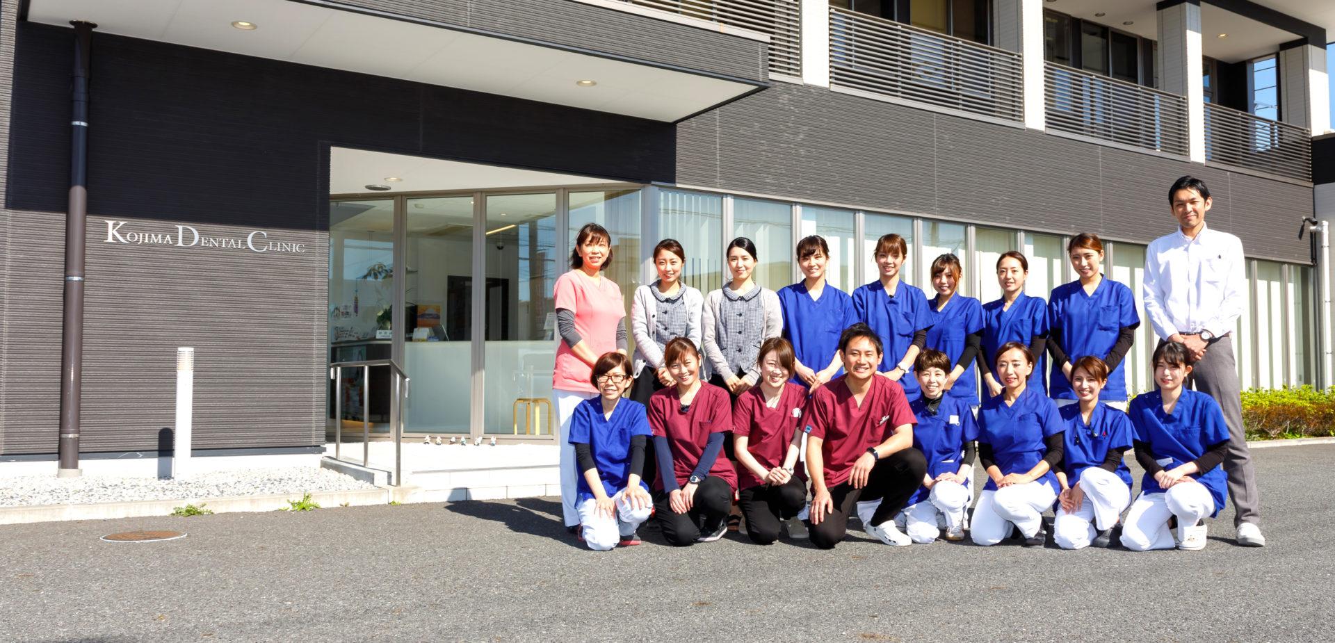 静岡市の小嶋デンタルクリニック 施設前集合写真