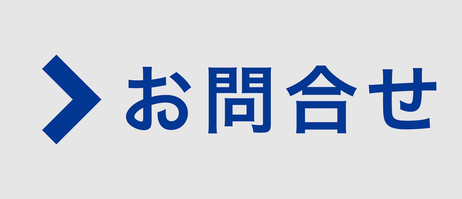 静岡市の小嶋デンタルクリニック お問い合わせ