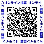 オンライン指導サービス QRコード