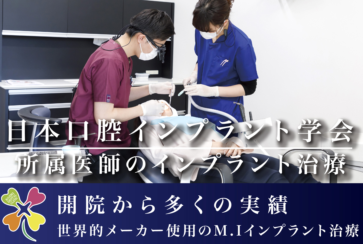 日本口腔インプラント学会所属医師のインプラント治療