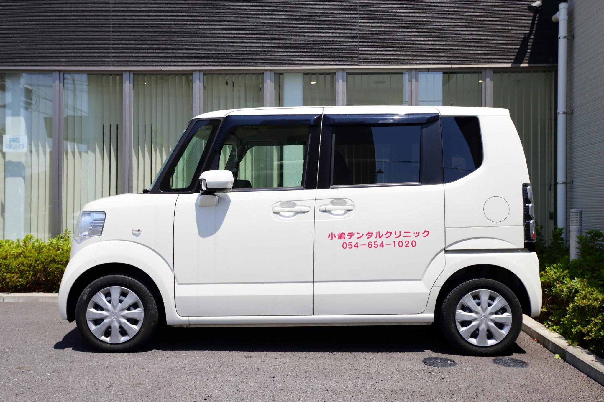 静岡市の小嶋デンタルクリニックの訪問歯科 訪問車両