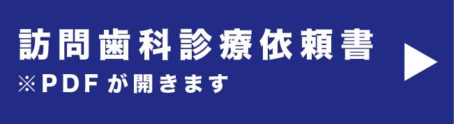 小嶋デンタルクリニックの訪問歯科 訪問歯科診療依頼書