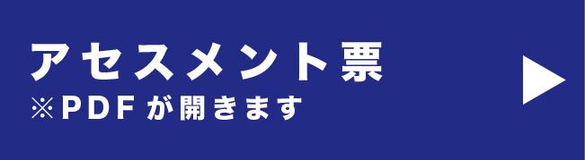小嶋デンタルクリニックの訪問歯科 アセスメント票